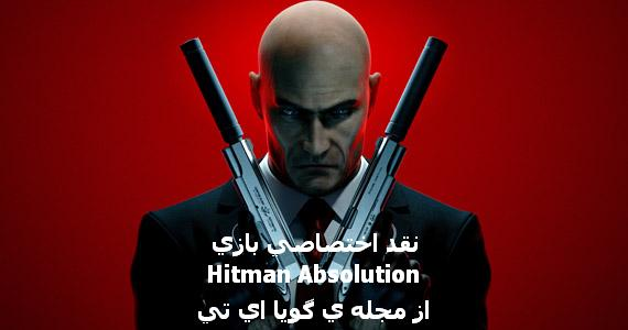 بخشايش ابدي (نقد بازي Hitman Absolution)