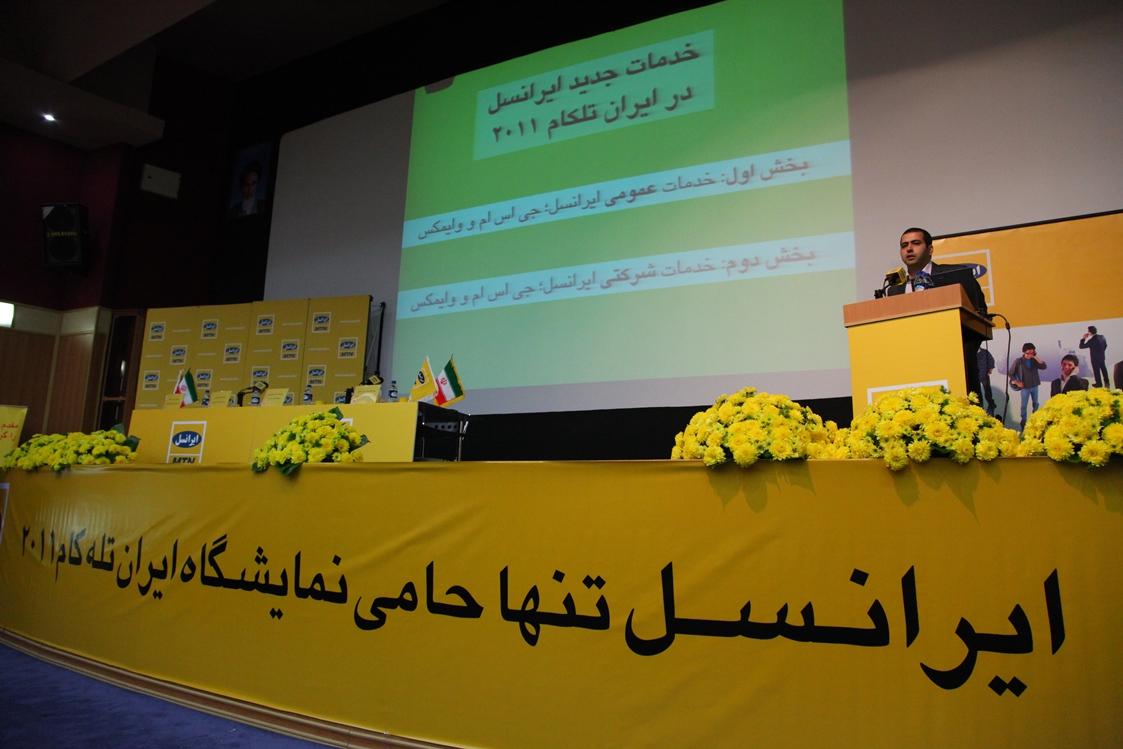 ایرانسل، تنها حامی نمایشگاه ایران تلکام 2011