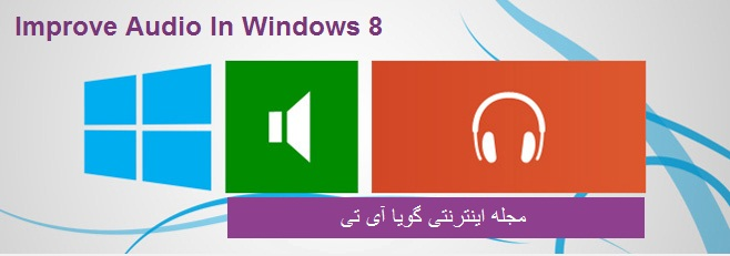 Improve-Audio-In-Windows-8