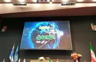 نمایشگاه بین المللی ایران تلکام امروز در محل نمایشگاه های بین المللی تهران آغاز به کار کرد