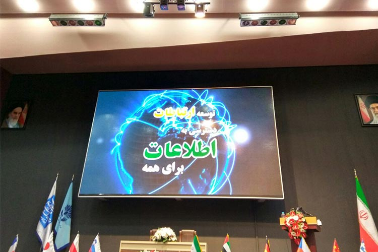 Iran International Exhibition Telecom