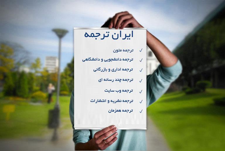 ايران ترجمه : ارائه خدمات نوين ترجمه