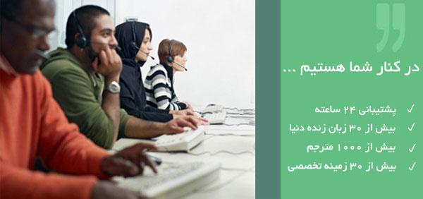 Irantranslate 02
