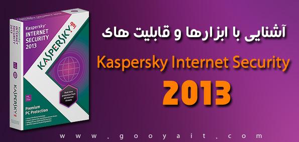 آشنایی با ابزارها و قابلیت های Kaspersky Internet Security 2013 ( قسمت پایانی )