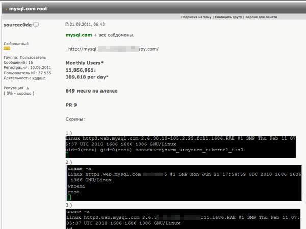 MySQL.com هك شد تا براي بدافزارها خدمت كند