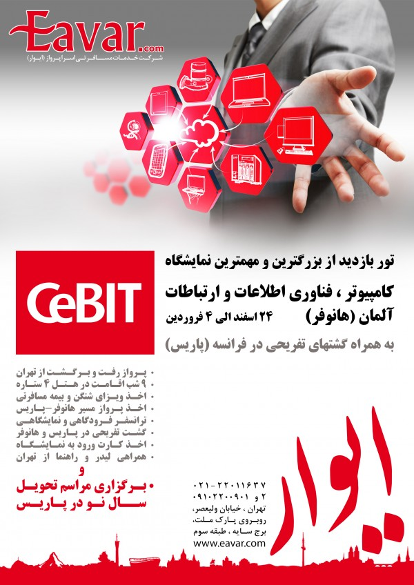 Poster Cebit 2015