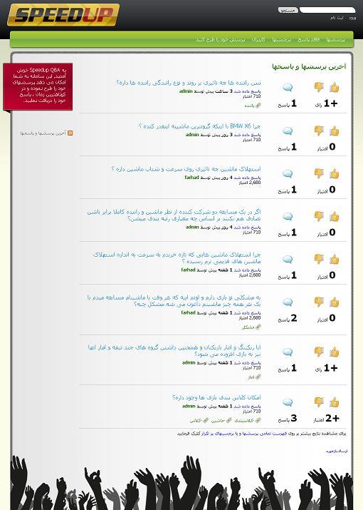 تصویری از صفحه پرسش و پاسخ کاربران