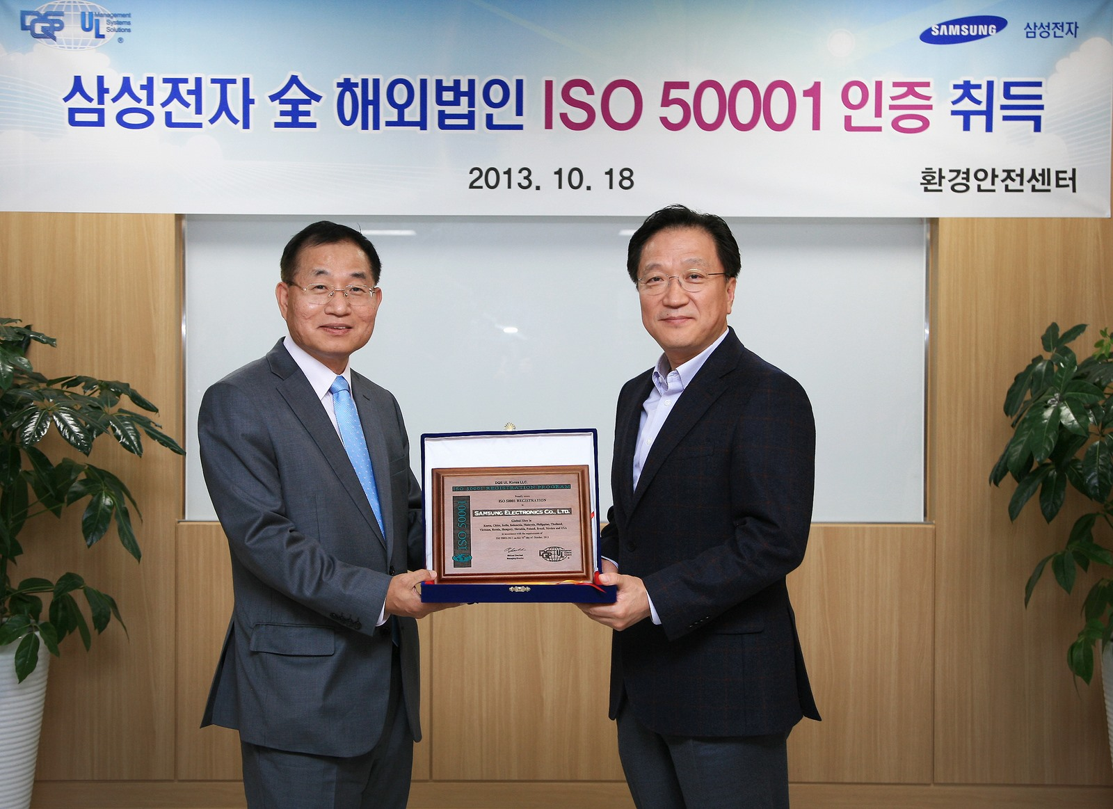 Samsung Awarde ISO50001 Certification Across All Business Sites 1