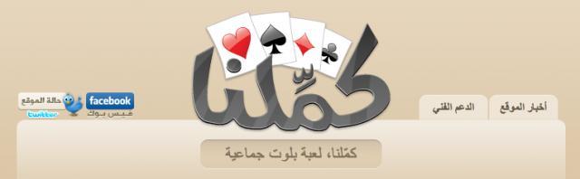 بازیهای آنلاین عربستان