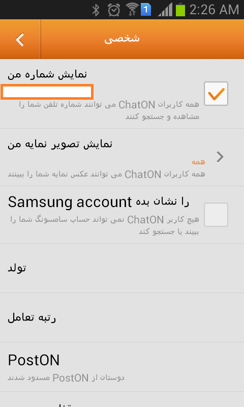 Screenshot_2014-07-14-02-26-32