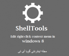 ShellTools .saeed najaran gooyait