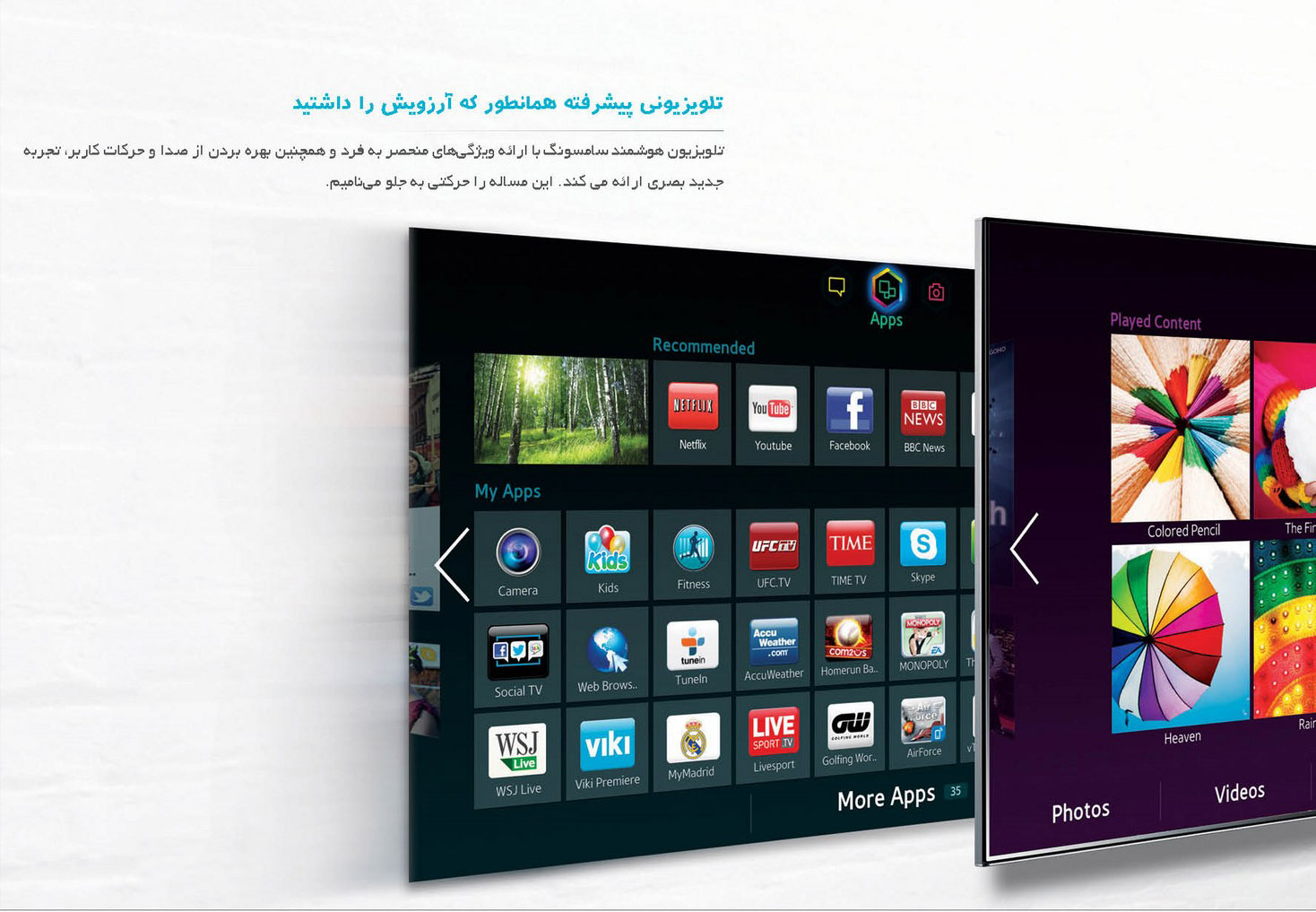 تعامل هوشمند (Smart Interaction) با تلویزیونهای سامسونگ