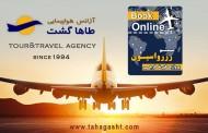 اهمیت اعتبار آژانس مسافرتی برای رزرو آنلاین پرواز های خارجی