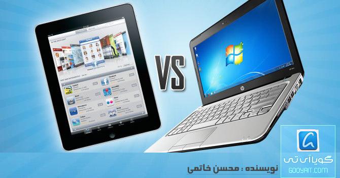 تبلت یا لپ تاپ : کدام یک بهتر است؟