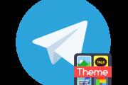 تلگرام ربات رسمی ویرایش تم این نرم افزار را معرفی کرد