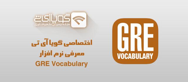 معرفی نرم افزار GRE Vocabulary