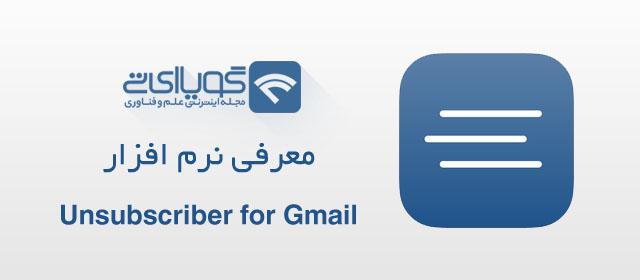 حذف ایمیل های آزار دهنده در Gmail با Unsubscriber