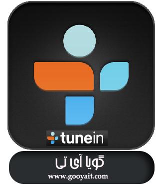 ویندوز 8 : گوش دادن به ایستگاه های رادیویی مورد علاقه خود با TuneIn Radio