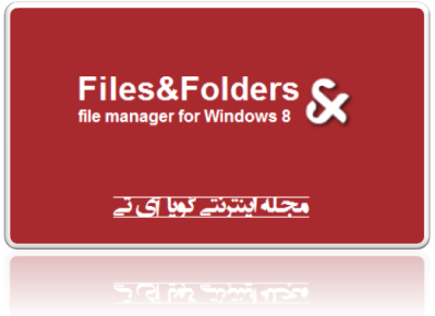 ویندوز 8: مدیریت فایل و پوشه ها با برنامه Files&Folders