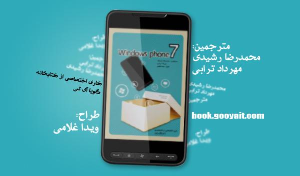 کتاب آشنایی با ویندوز فون ۷ (Windows Phone 7)