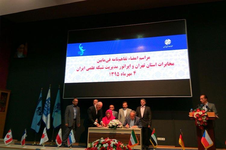 درحاشیه افتتاح نمایشگاه ایران تلکام: شبکه علمی کشور فعالیت خود را آغاز نمود
