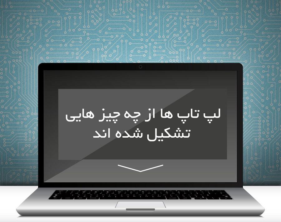اینفوگرافیک: لپ تاپ ها از چه چیزهایی تشکیل شده اند؟ اختصاصی گویا آی تی