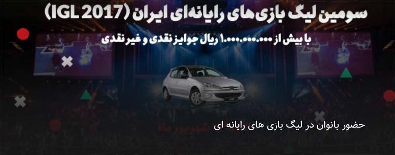 دعوت از بانوان برای حضور در رشتههای موبایلی لیگ بازیهای رایانهای ایران