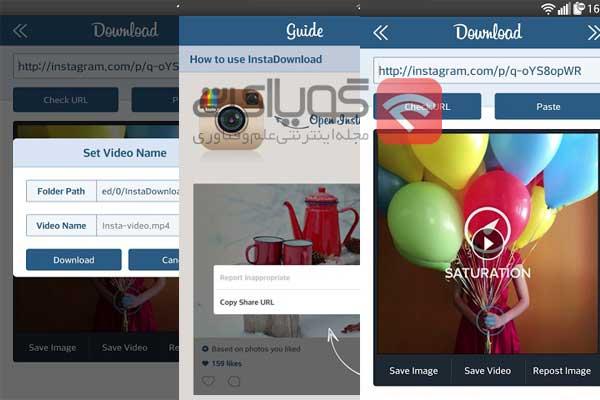دانلود ویدئوها و تصاویر از اینستاگرام با اپلیکیشن Insta Download