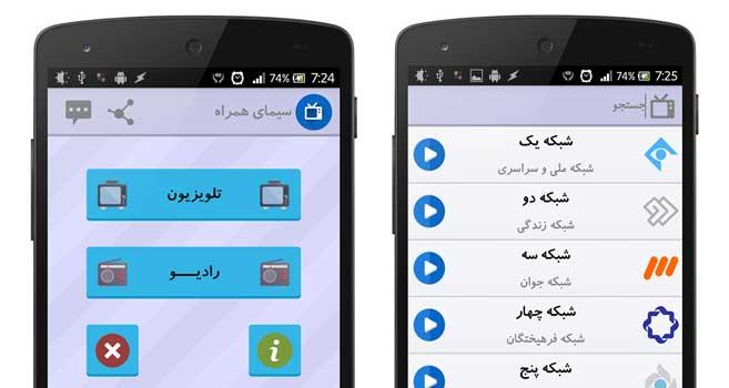 سیمای همراه؛ اپلیکیشن تلویزیون و رادیوی آنلاین رایگان برای دستگاه اندرویدی شما
