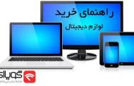 راهنمای خرید ؛ مودم D-Link و لپ تاپ لنوو
