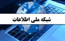 عدم راه اندازی شبکه ملی اطلاعات و سرقت اطلاعات مردم