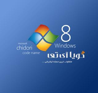 معرفی و دانلود ویندوز 8 ، نسخه توسعه دهندگان (32 و 64 بیت)
