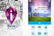 با اپلیکیشن iBartar مشاغل  کسب کارهای مورد نظرتان را در تهران و کرج بیابید