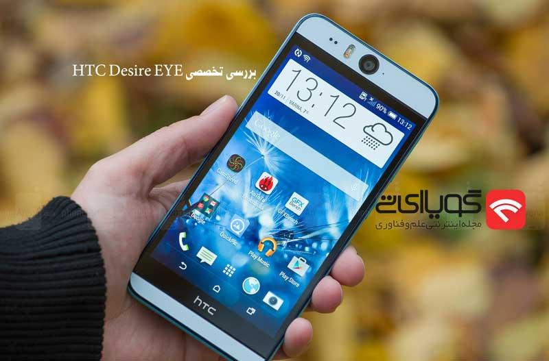 بررسی تخصصی HTC Desire EYE؛ تلفن هوشمندی برای سلفی بازها