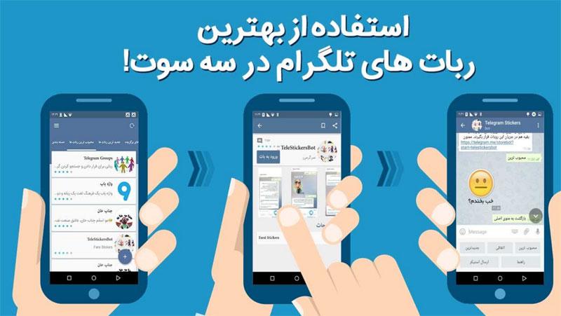 5 ربات کاربردی تلگرام