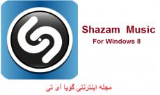 Shazam Music