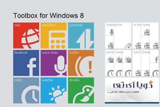تغییر منوی بوت ویندوز 8 به بوت لودر استاندارد ویندوز 7
