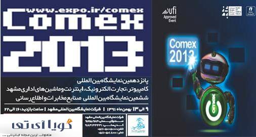 پانزدهمین نمایشگاه بین المللی کامپیوتر ،تجارت الکترونیک،اینترنت و ماشینهای اداری (COMEX 2013)