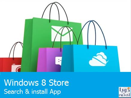 ویندوز 8 : جستجو و نصب برنامه ها از فروشگاه ویندوز