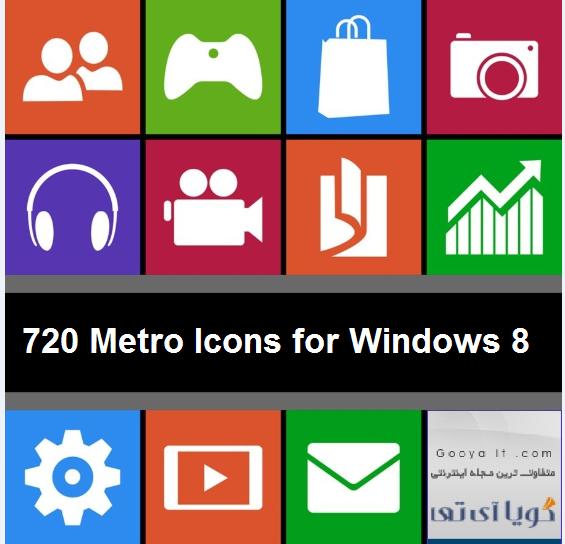 ویندوز8 : دانلود رایگان 720 آیکون برای مترو …
