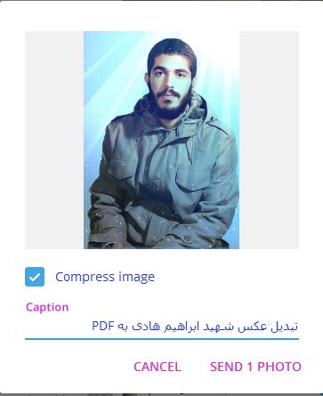 تبدیل فایل word به PDF با تلگرام