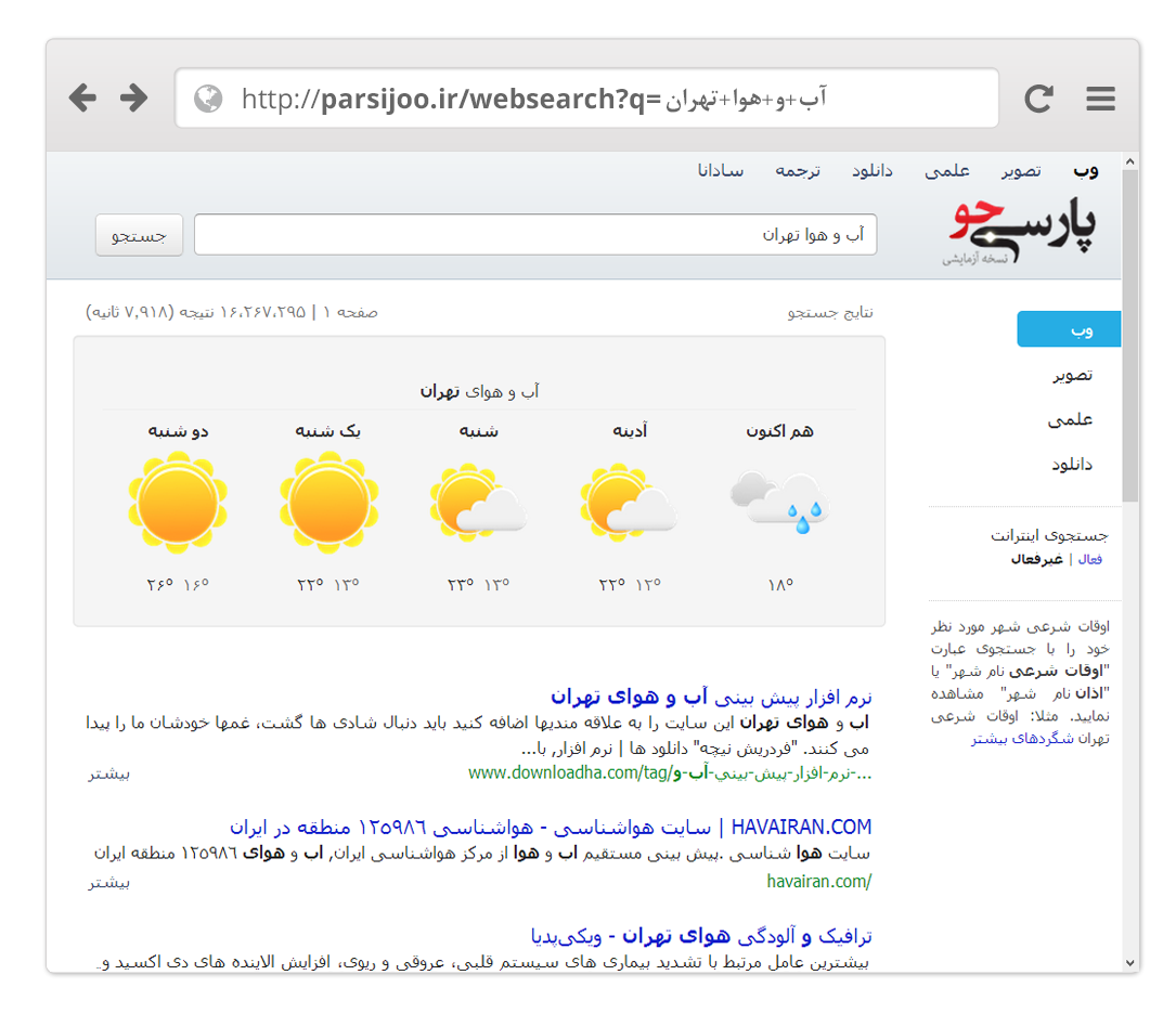 WebSearchAboHava