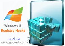 Windows-8-Logo45