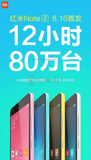 Xiaomi-Redmi-Note-2-flash-sale_1