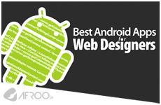 10 برنامه کاربردی آندروئید برای طراحان وب