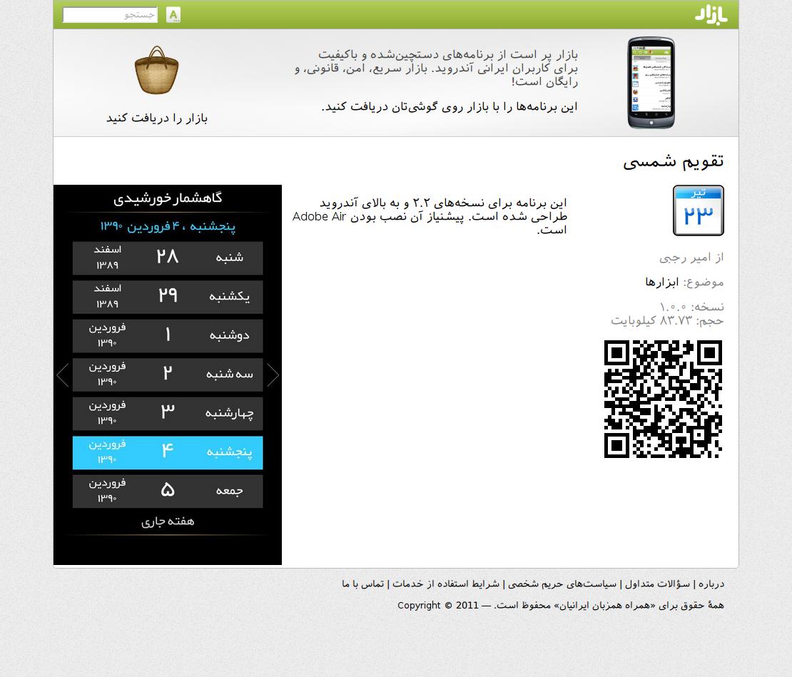 نمونهای از اپلیکیشنهای ایرانی و فارسی موجود در بازار