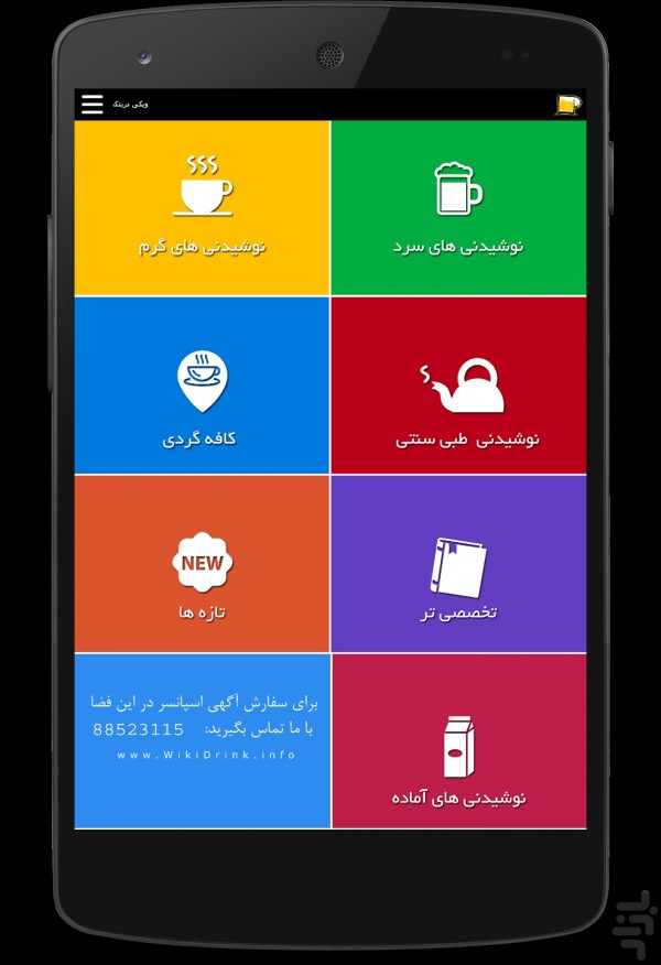 appwikidrinks