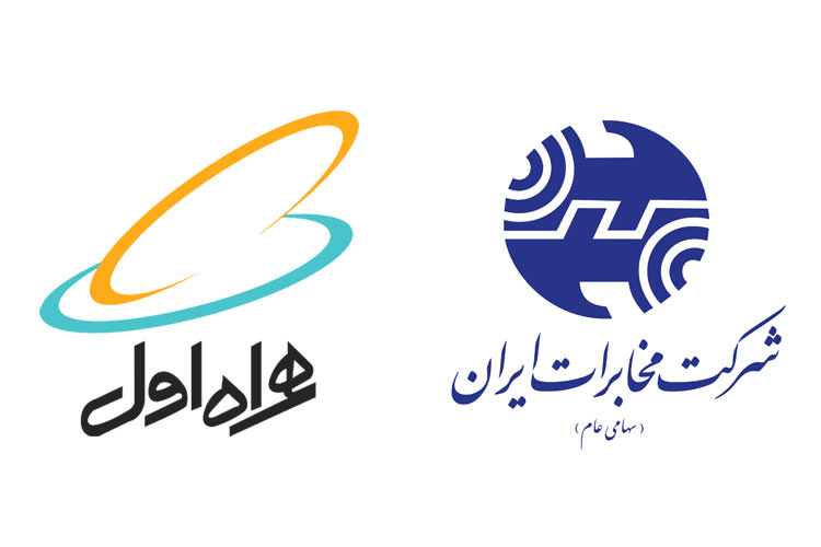 ادغام مخابرات ایران و همراه اول تایید شد
