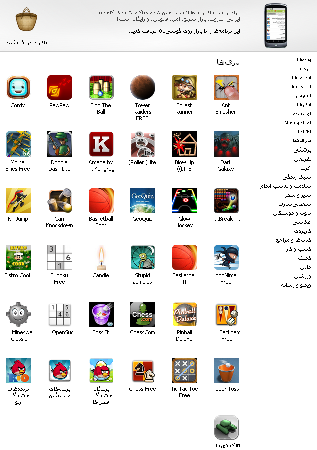 تنوع خوب اپلیکیشنها در کافهبازار (این تصویر مربوط به صفحه بازیهاست)