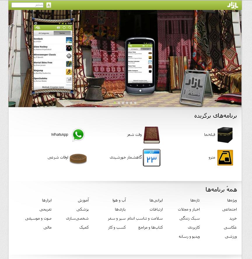 نمايي از صفحه اصلي كافه بازار